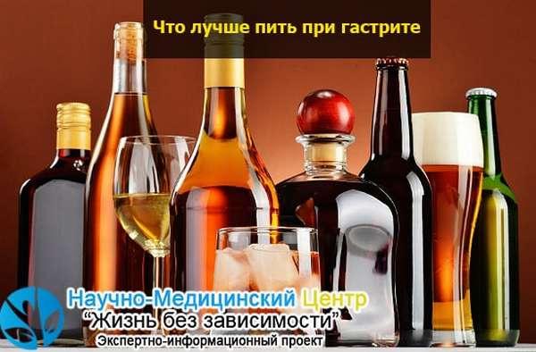Пиво и прочий алкоголь при гастрите: что можно и что нельзя