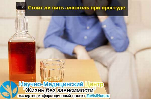 Что будет если при температуре выпить алкоголь