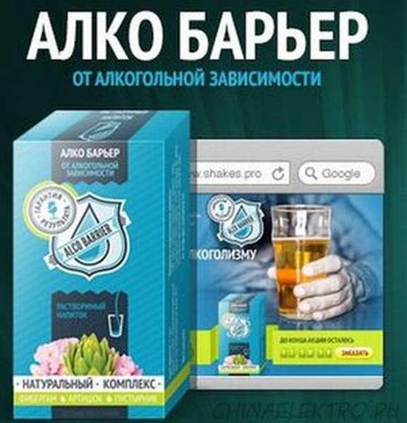 АлкоБарьер - средство от алкоголизм
