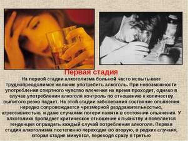 Алкоголизм и хроническая алкогольная интоксикация
