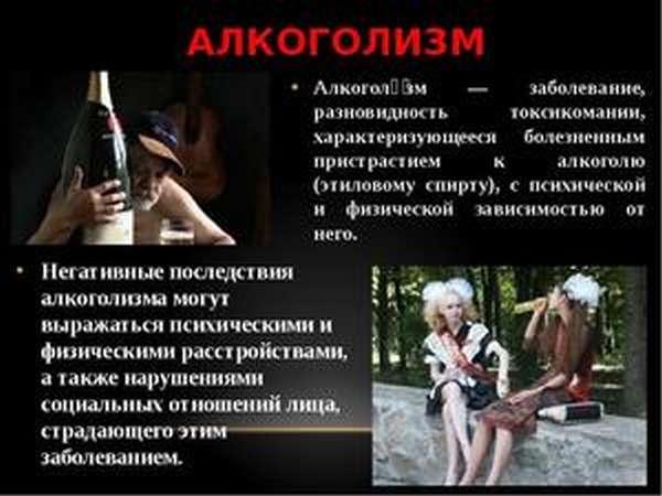 Алкогольная зависимость и ее лечение