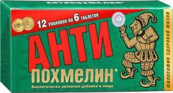 Антипохмелин - препарат от похмелья