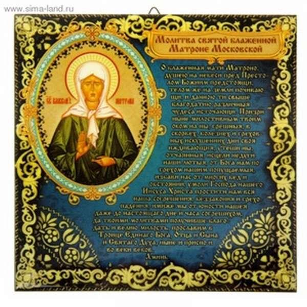 Как читать молитвы Матроне