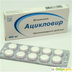 Как действует Ацикловир на вирусы