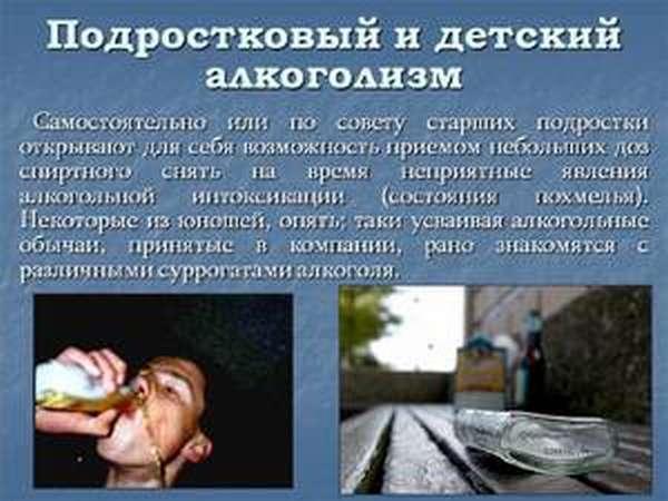 Как донести до молодежи о вреде об алкоголе