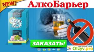 Доза препарата алкобарьер