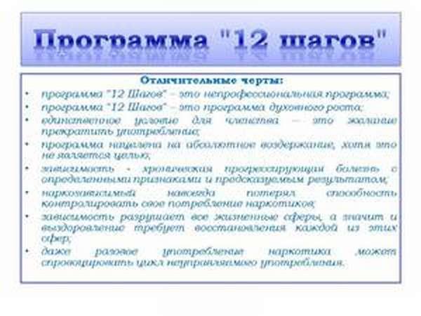 Этапы прохождения программы 12 шагов