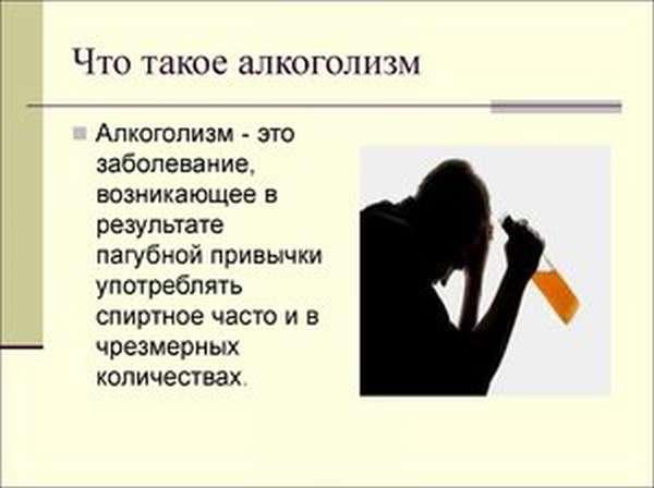 Форма алкоголизма