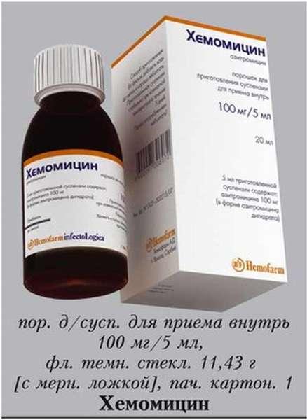 Хемомицин - суспензия для детей