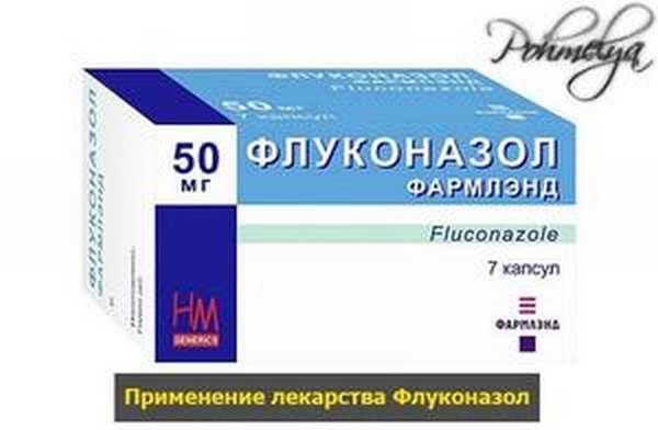 Как использовать препарат флуконазол