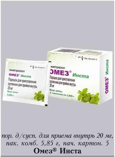 С какими антибиотиками назначают омепразол