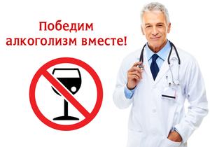 Какой самый эффективный метод лечения алкоголизма