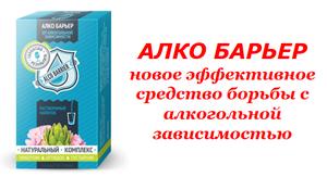 Комплексный препарат Алко Барьер