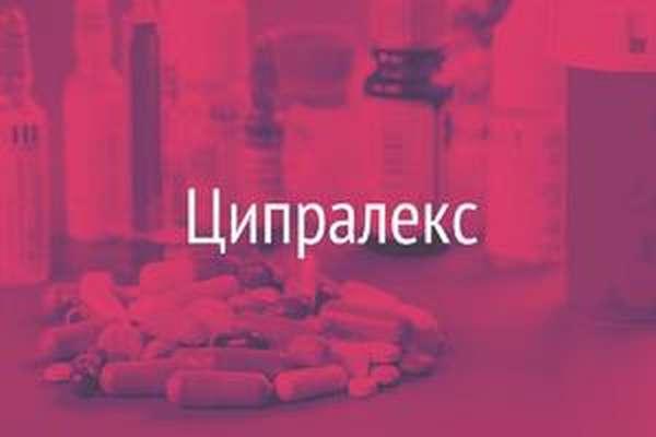 Лекарственное средство Ципралекс - нюансы применения