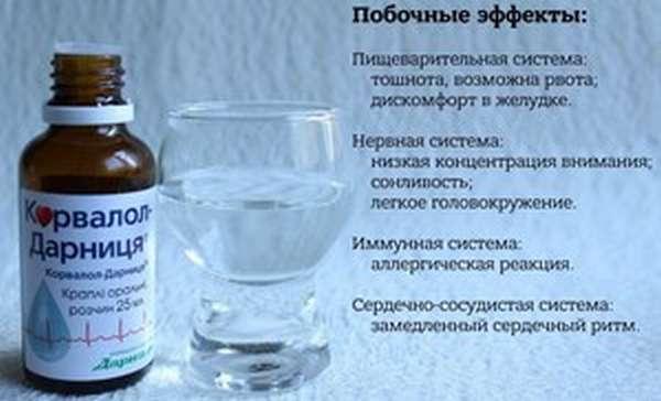 Можно ли совмещать корвалол и алкоголь