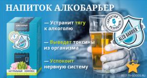 Напиток алкобарьер