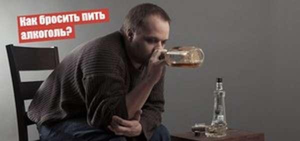 Как навсегда бросить пить