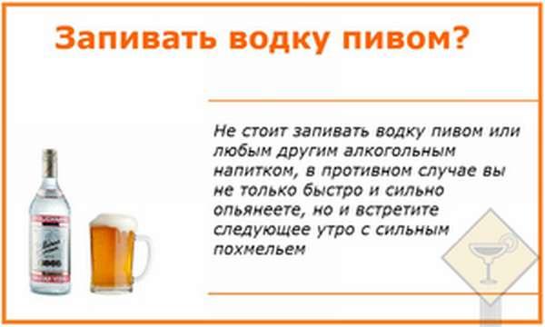 Нельзя запивать водку пивом