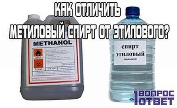 Отличие метилового и этилового спирта