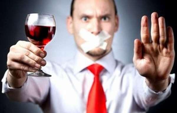Отвращение от алкоголя