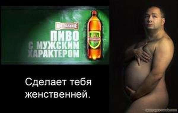 Как пиво уродует тело человека