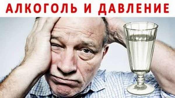 Понижает или повышает алкоголь давление