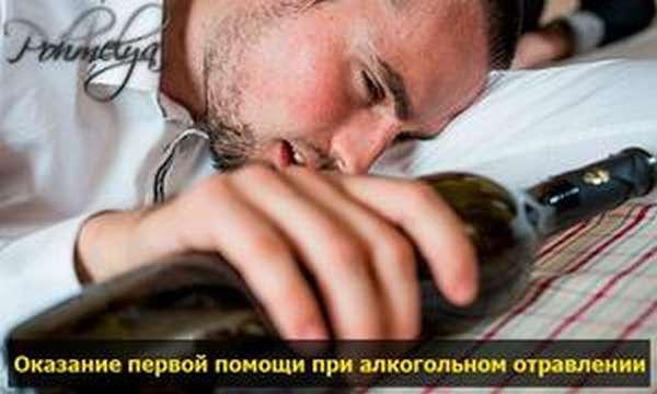 После отравлением алкоголем что делать