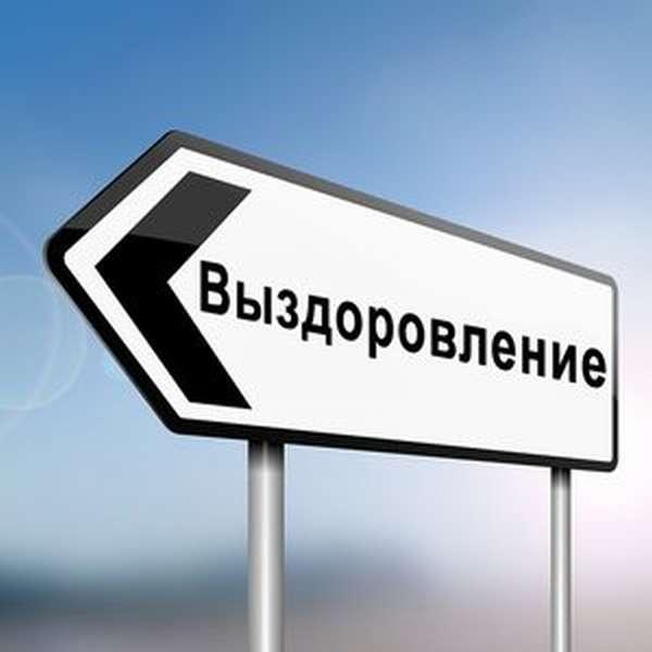Последствия терапии до Довженко
