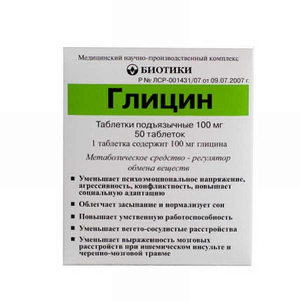 Как правильно принимать глицин
