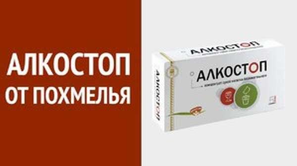 Препарат алкопрост от алкозависимости для пациентов