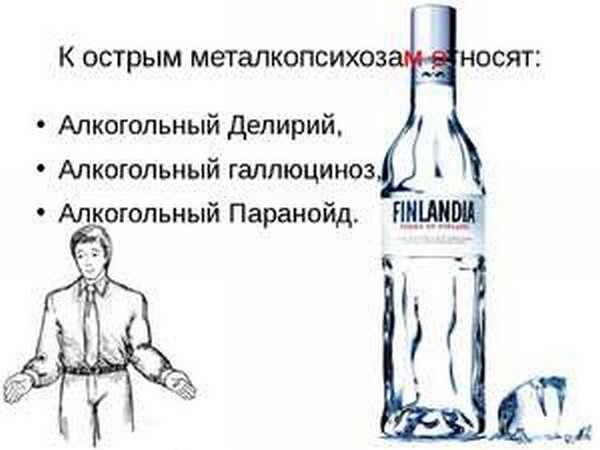 Как лечить алкогольный психоз