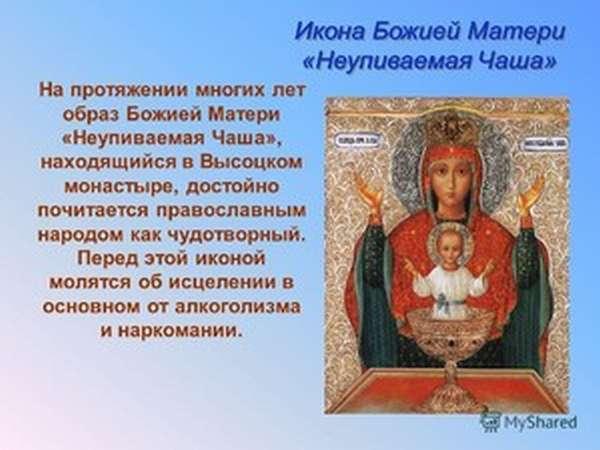 Прочтения молитв пред иконами