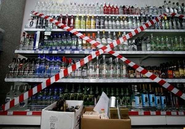 Продажа алкоголя в «праздничные дни»