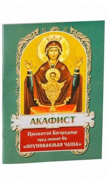 Сильная молитва перед иконой Неупиваемая чаша