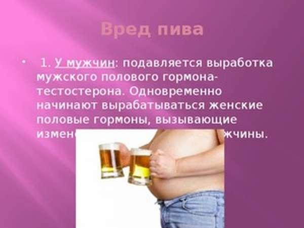 Сколько пить пива