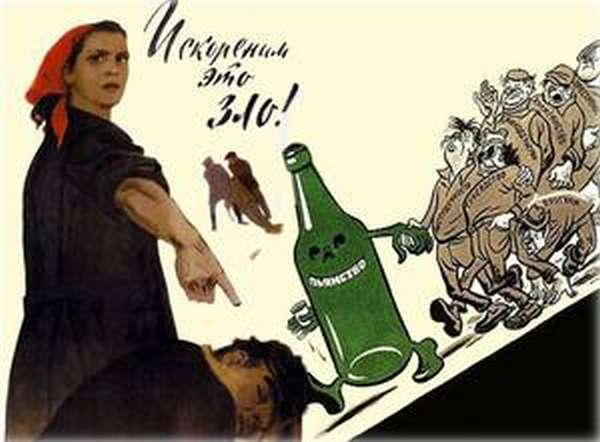 Сокращение алкоголизма