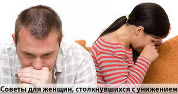 Способы проучить мужа