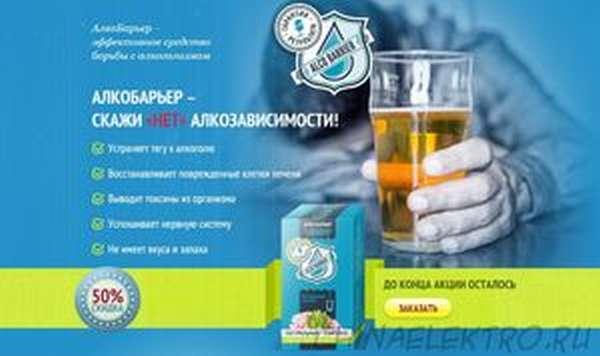 Средство от алкоголизма АлкоБарьер