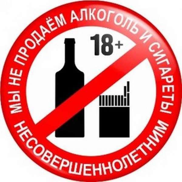 Уголовное наказание за продажу алкоголя