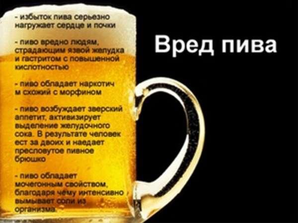 Вред пиво для мужчин
