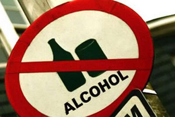 Запрет на прием алкоголя в общественном месте
