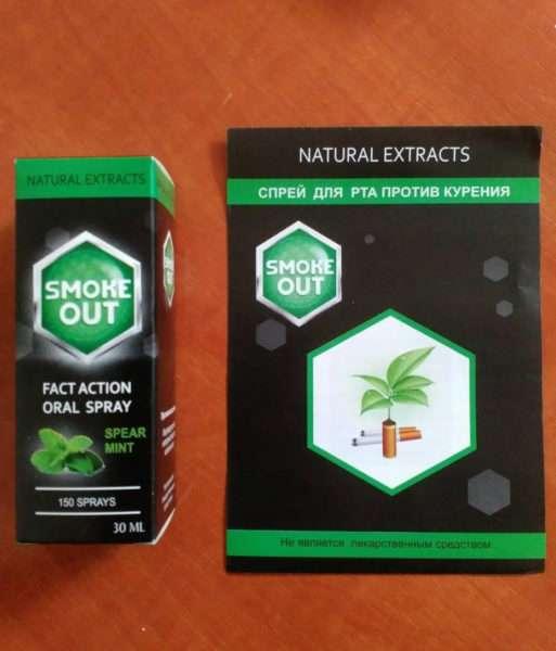 Упаковка Smoke Out