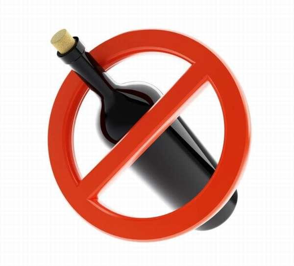 Запрет на алкоголь
