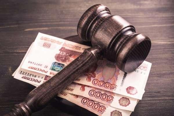 Штраф в суде