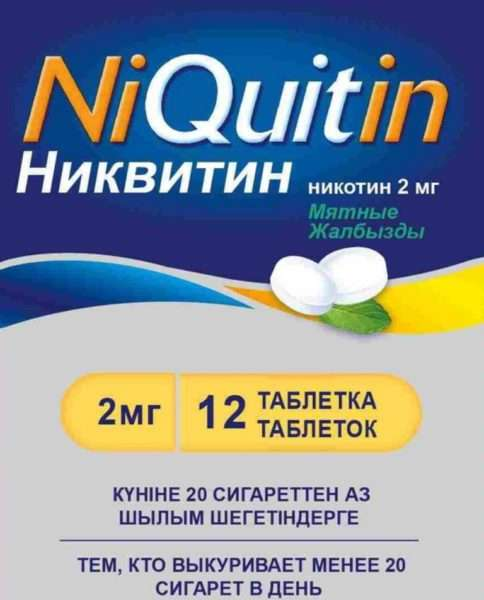 Таблетки для борьбы с курением