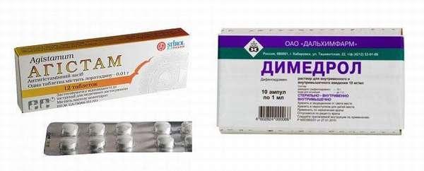 Препараты Агистам и Димедрол