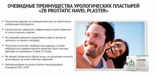 Zb Prostatic Navel Plaster преимущества