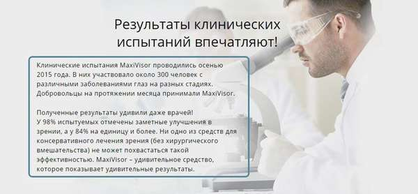MaxiVisor исследования
