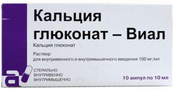 Упаковка Кальция глюконата