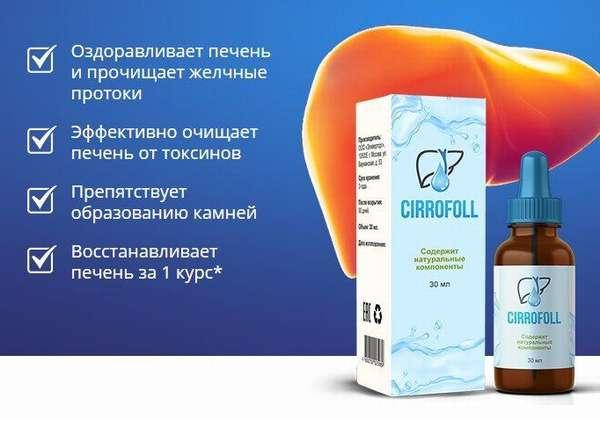Cirrofoll действие